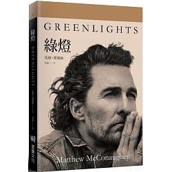 一種古怪而矛盾的喜感──馬修.麥康納的《綠燈》